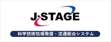 科学技術情報発信・流通総合システム「J-STAGE」