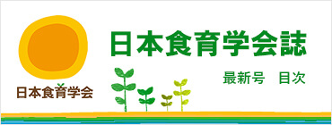 日本食育学会誌 最新号 目次