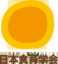 日本食育学会のロゴ