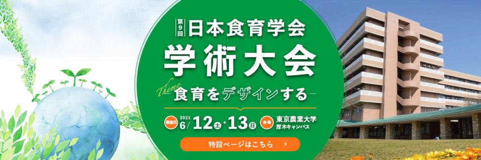 第9回日本食育学会学術大会特設サイト