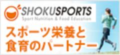 しょくスポーツ